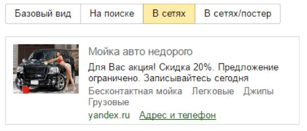 РСЯ Яндекс Директ