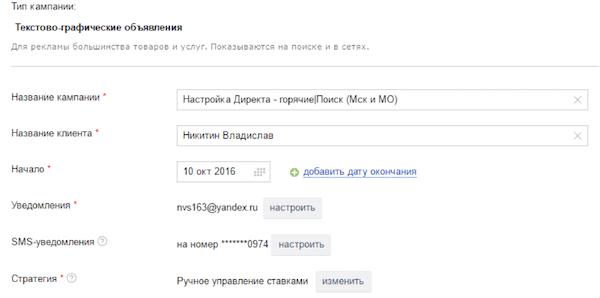 Типы кампании Яндекс Директ