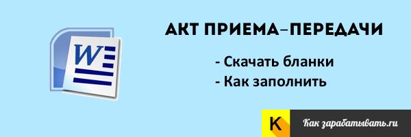 Акт приема-передачи