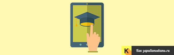 Как заработать студенту в интернете