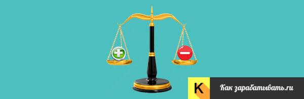 Плюсы и минусы лизинга для юридических лиц