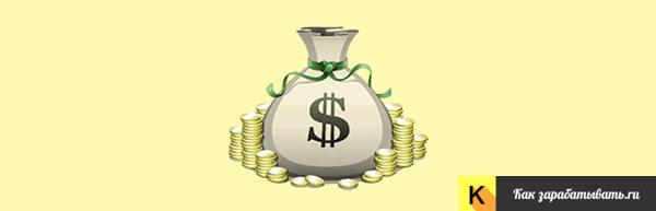 Деньги на стартап