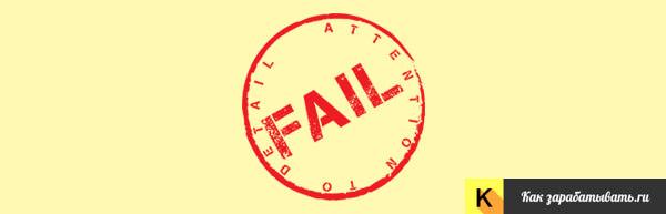 Ошибки стартаперов