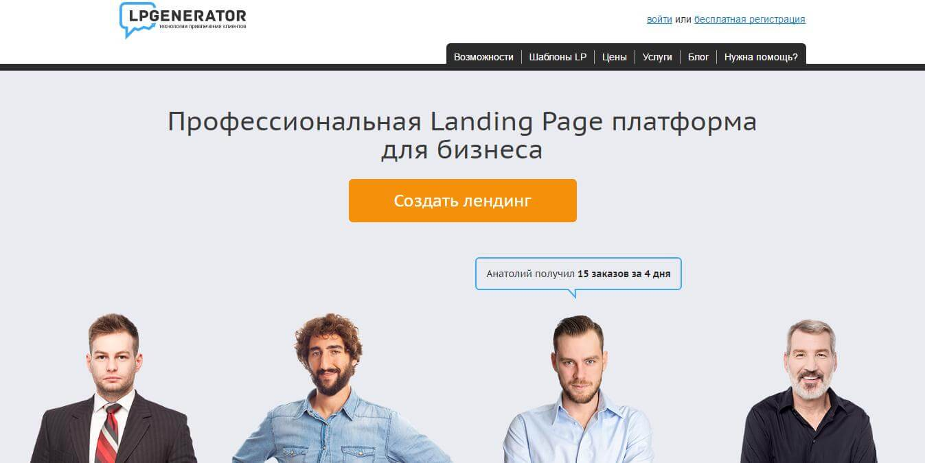 Конструктор Лендинг Пейдж lpgenerator
