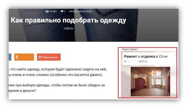 Тизер Яндекс Директ