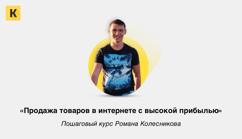 Курс Романа Колесникова