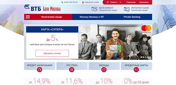 Вклады в ВТБ Банк Москвы для физических лиц