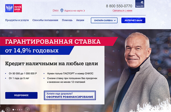 Вклады в Почта банк для физических лиц