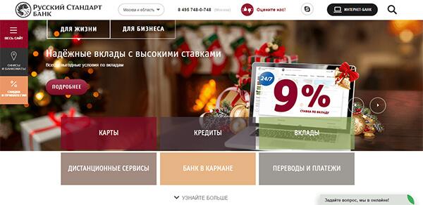 Вклады в банк Русский Стандарт для физических лиц