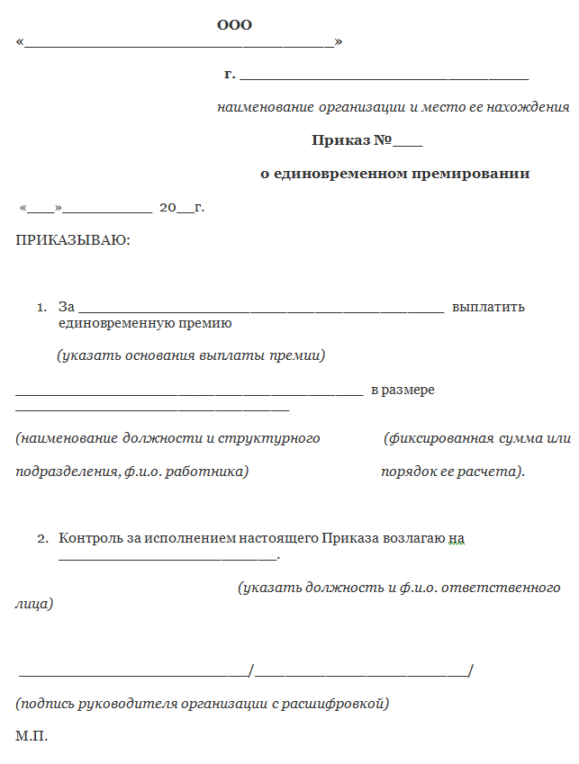 Образец приказа о поощрении