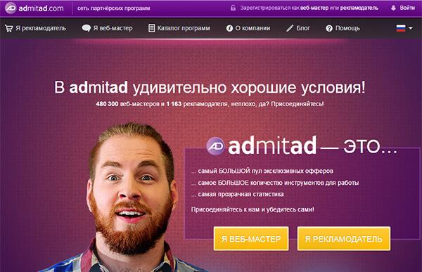 Партнерка Адмитад