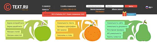 Текст.ру