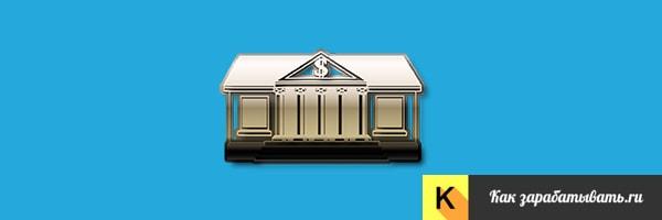 Банки с гарантией