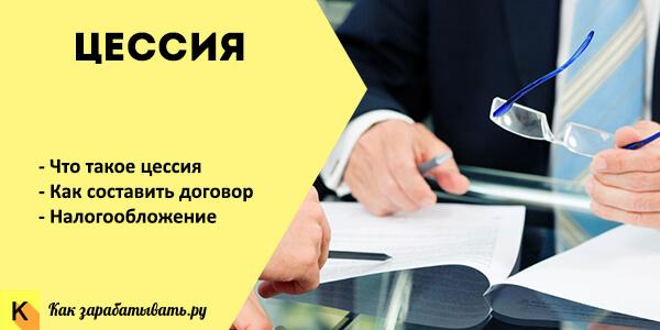 Договор уступки права требования между физическими лицами