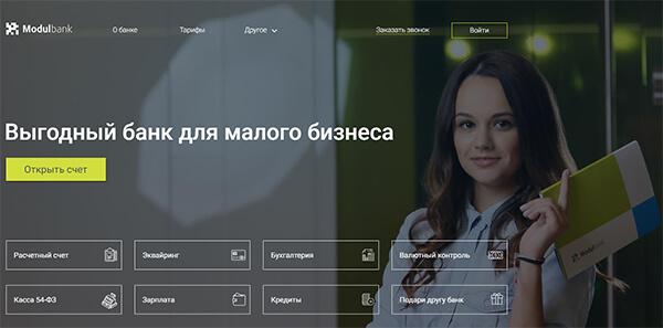 РКО в Модуль банке