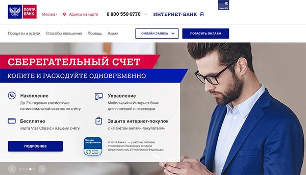 РКО в Почта Банке