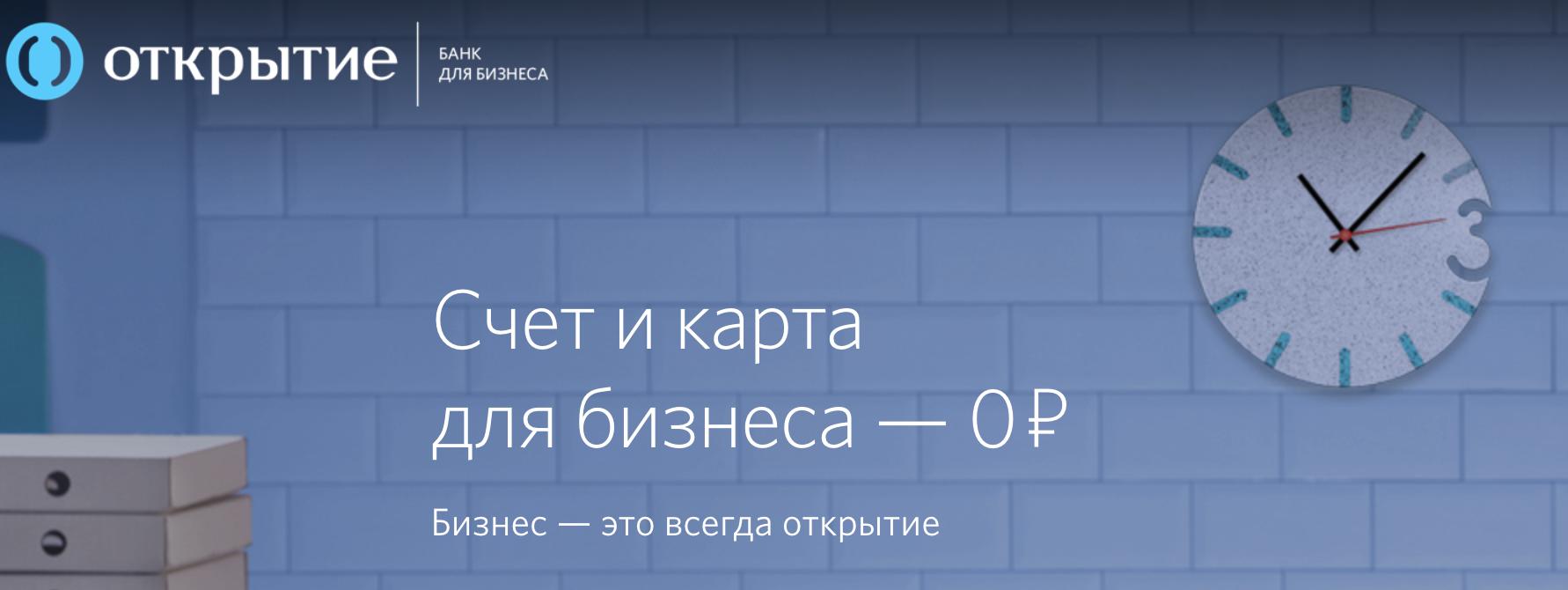 РКО в банке Открытие
