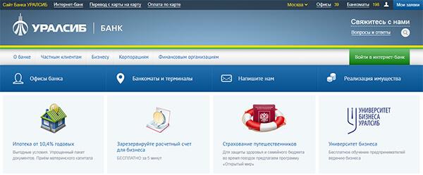 РКО в банке Уралсиб