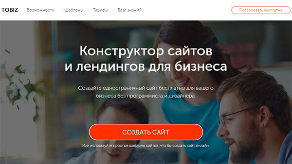 Конструктор одностраничников Tobiz
