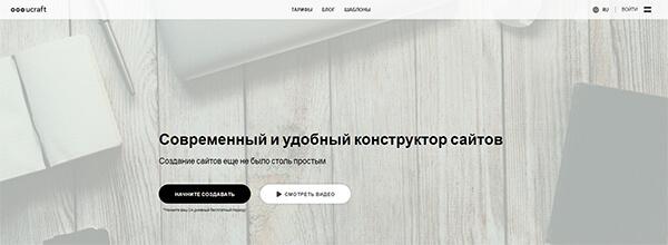 Конструктор Лендинг Пейдж Ucraft
