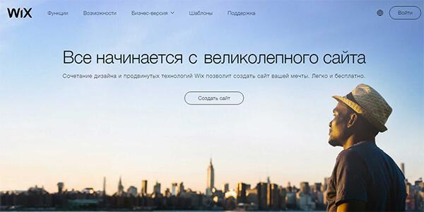 Конструктор сайтов Wix
