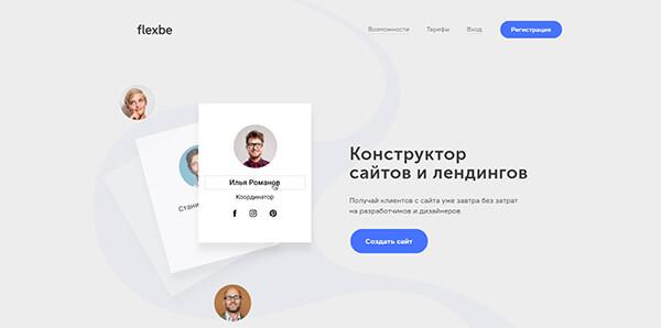 Конструктор сайтов flexbe