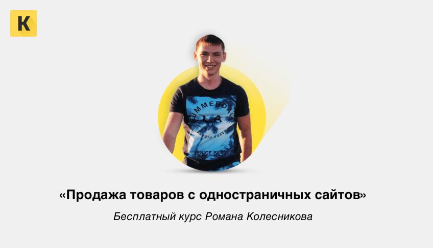 Беспалтный курс Романа Колесникова