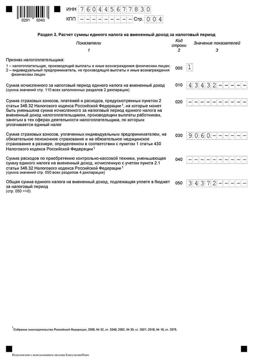 Образец декларации ЕНВД раздел 3