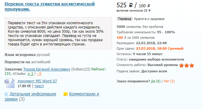 Скрин на оплату перевода №1