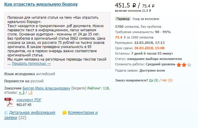Скрин на оплату перевода №2