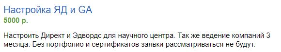 Вакансия Яндекс.Директ №1