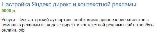 Вакансия Яндекс.Директ №2