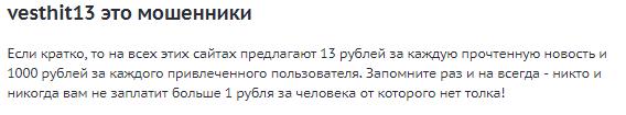 Отзыв о заработке на чтении новостей №2