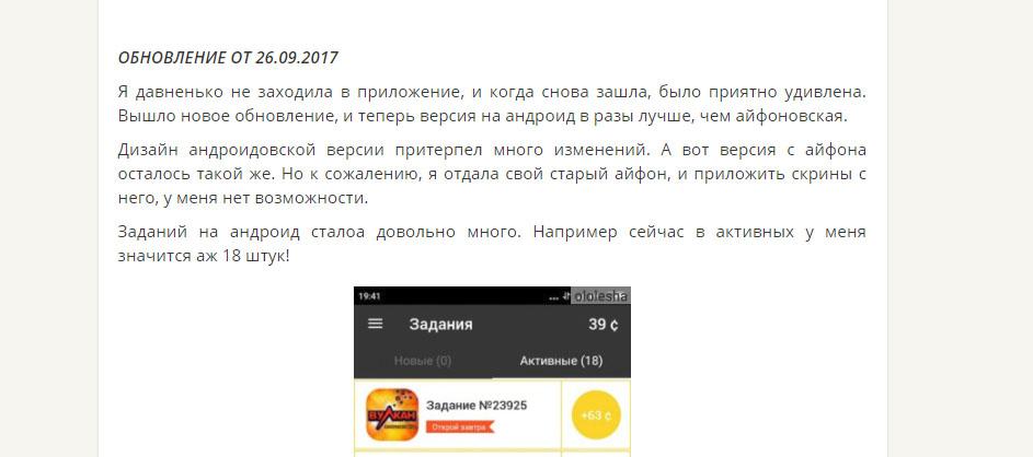 Отзыв о приложении Appcent №2