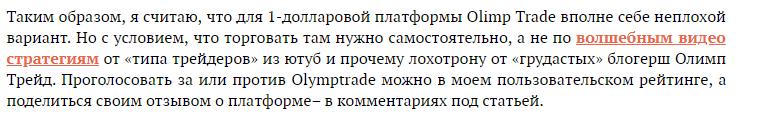 Отзыв об Olymp Trade №2
