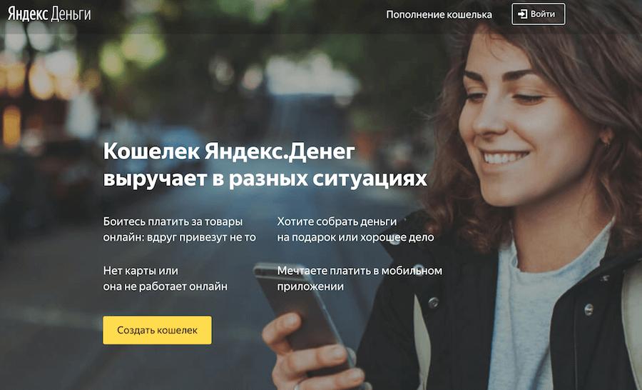 Кошелек Яндекс Денег