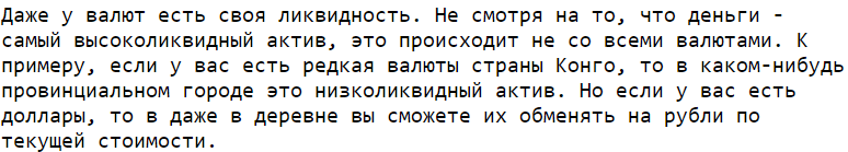 Отрывок текста для синонимайзера