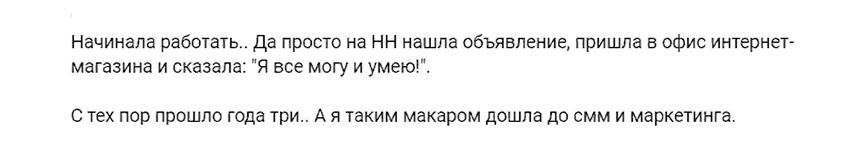 Как копирайтеру найти заказы на hh.ru