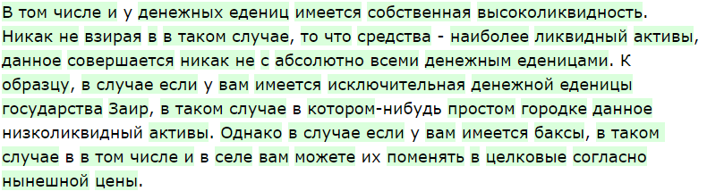 Текст из синонимайзера