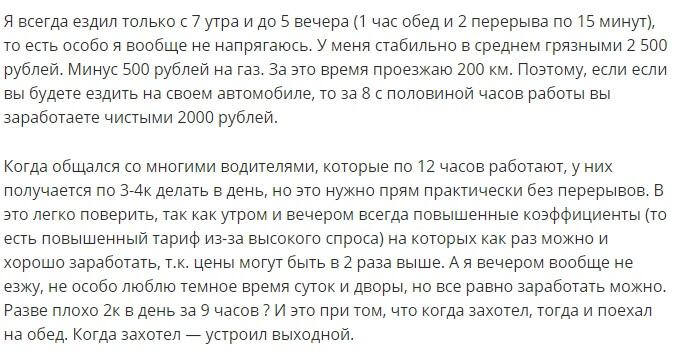 Отзыв №2 о заработке в Яндекс Такси