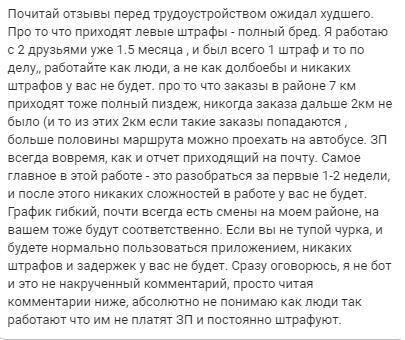 Отзыв №1 о работе в Яндекс.Еде