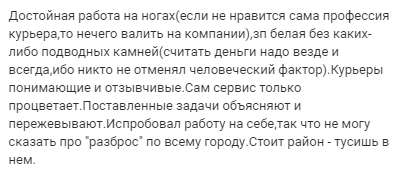Отзыв №2 о работе в Яндекс.Еде