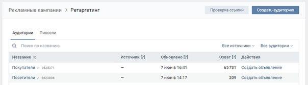 Рекламное объявление для Вконтакте 1