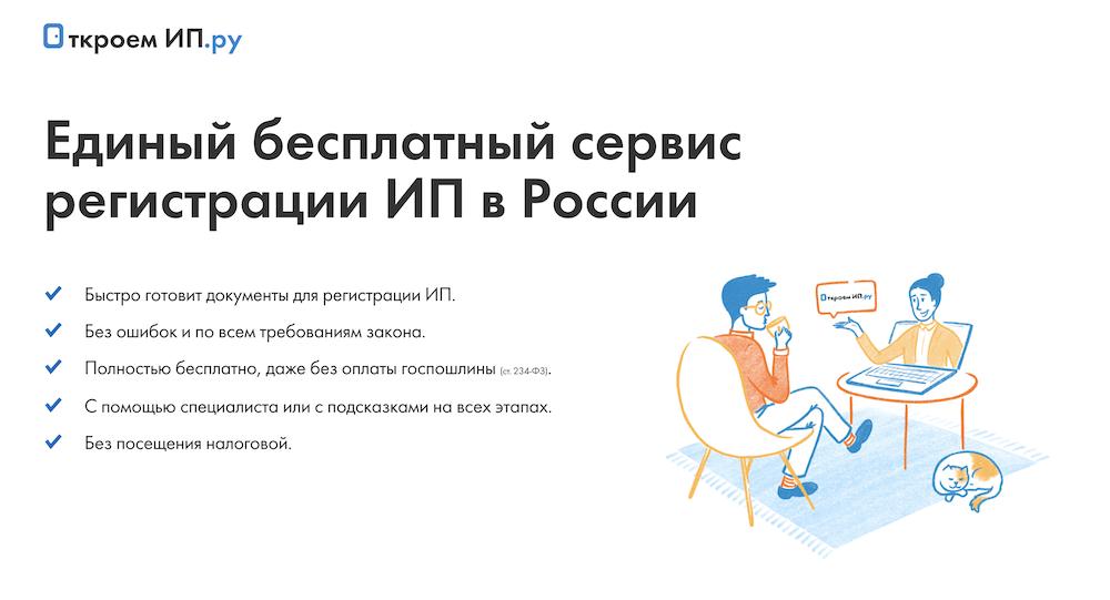 Сервис регистрации ИП
