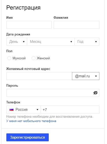 Как зарегистрировать почту на Mail.ru 2
