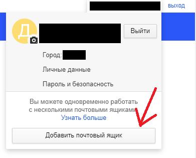 Как зарегистрировать почту на Mail.ru 3