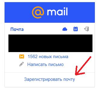 Как зарегистрировать почту на Mail.ru