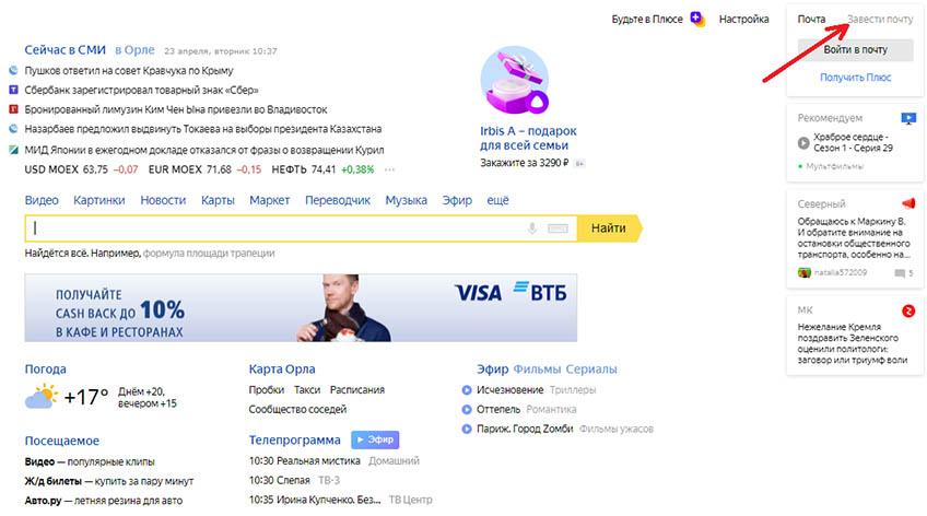 Как зарегистрировать почту на Яндексе