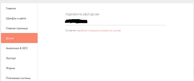 Как подключить домен на Тильде