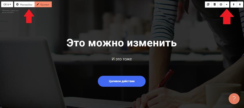 Как создать сайт на Тильде 3